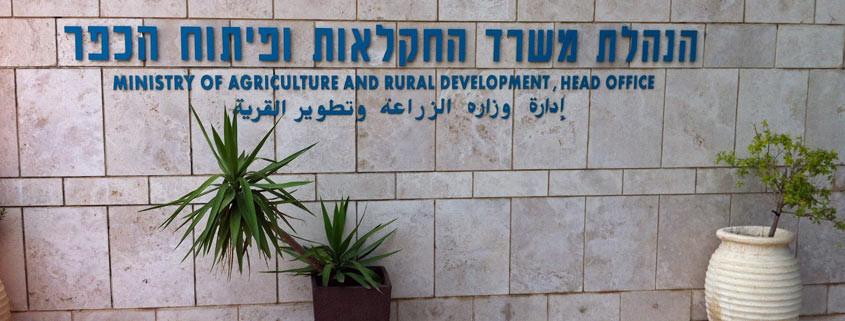 משרד החקלאות ופיתוח הכפר - פגישה באגף הדייג - ISFA