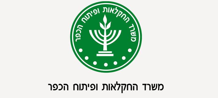 לוגו משרד החקלאות ופיתוח הכפר