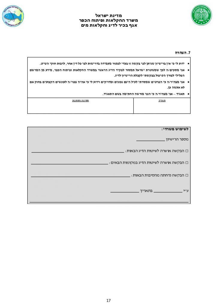 update_daig-page-017-724x1024