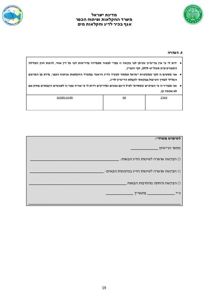 update_daig-page-019-724x1024