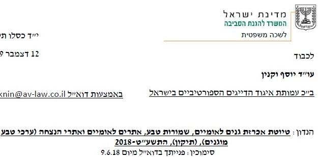 לכבוד עורך דין יוסי ואקנין בא כח עמותת הדייגים הספורטיביים בישראל